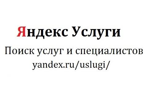 Яндекс Услуги Грузоперевозки…