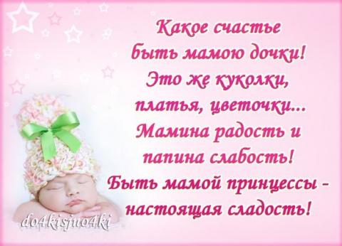 Стих а если родится дочка