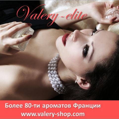 Валери Элит - более 80 ароматов из Франции