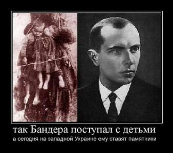 Степан Бандер