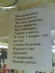 Покупайте только Самарские унитазы