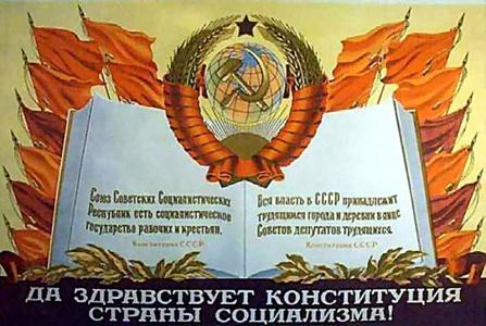 Да здравствует Конституция СССР!