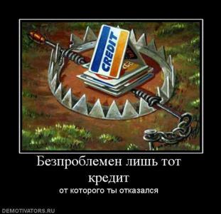 Беспроблемный кредит