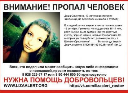 Кавказский Узел   В Ростовской области пропала школьница из города ...