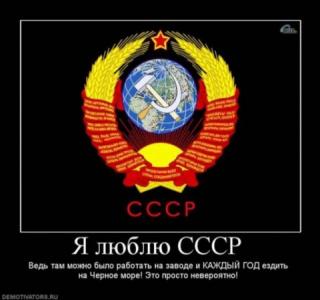 Я люблю СССР
