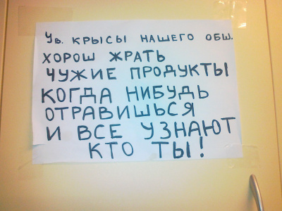 на холодильнике в общежитии=Сургутнефтегаза=