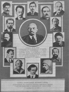Совет Народных Комиссаров. 26.10.1917