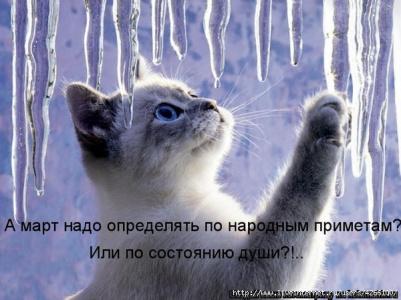 Март - состояние души!)