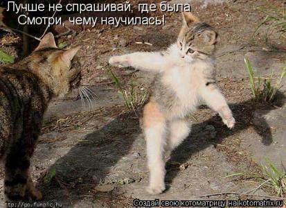Отмазалась)))