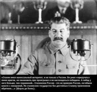 Шарль де Голль о Сталине