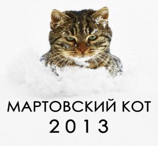 Мартовский кот 2013 )))