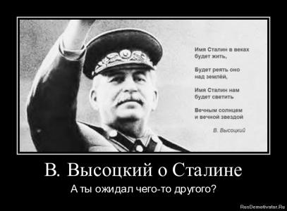 Высоцкий о Сталине