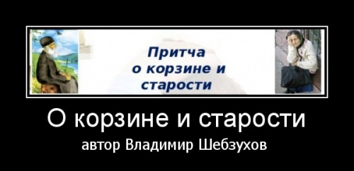 Владимир Шебзухов «Притча о корзине и старости»