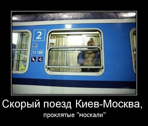 москва-киев поезд расписание цена ржд того часу припинила