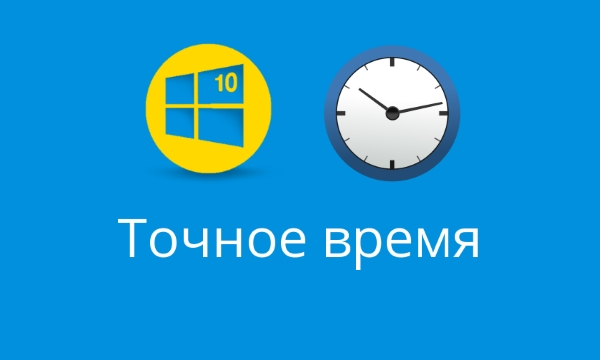 Как создать ярлык синхронизации времени в Windows 10