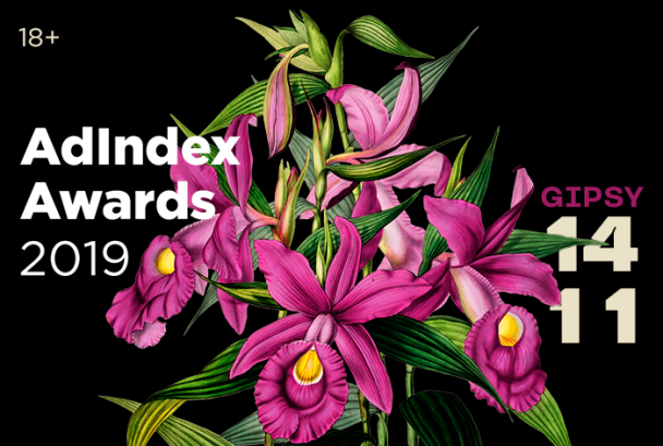 Премия AdIndex Awards 2019 пройдет 14 ноября