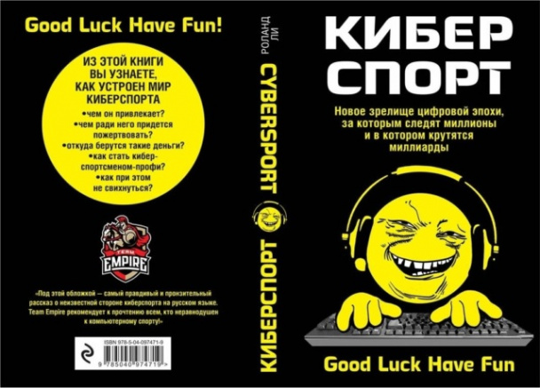 "Книга Роланда Ли ""Good Luck Have Fun: The Rise of eSports"" будет издана в России"