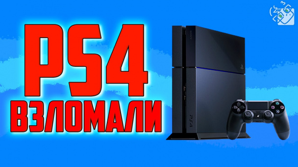 PlayStation 4 взломали