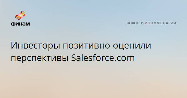 Инвесторы позитивно оценили перспективы Salesforce.com