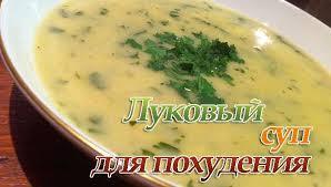 диета луковый суп для похудения отзывы