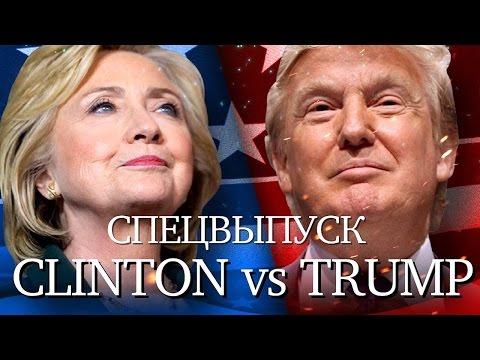 Д.Джангиров: Клинтон vs Трамп
