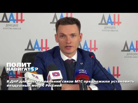 В ДНР для восстановления связи МТС предложили установить воздушный мост с Россией