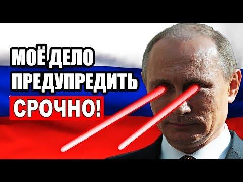 Путин заявляет: я не пугаю, …