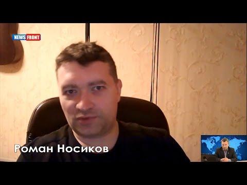 Судный день близится для киевского режима. Роман Носиков