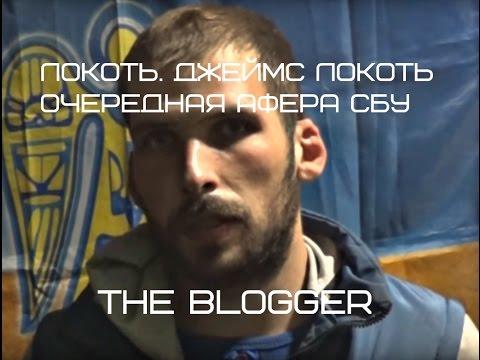 «Спецагент ФСБ» Джеймс Локоть или новая грандиозная афёра СБУ