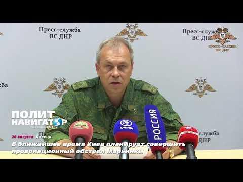 ВСУ задумали постановочную провокацию под Донецком