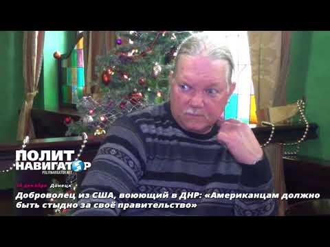 Доброволец из США, воюющий в ДНР: «Американцам должно быть стыдно за своё правительство»