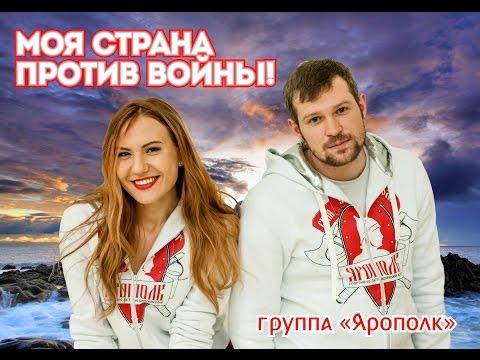 «Ярополк» - «Моя страна против войны»
