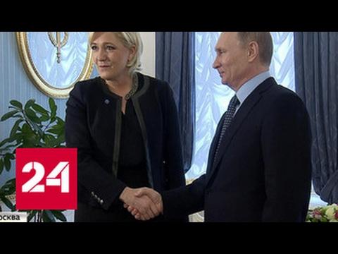 Встреча в Кремле: Марин Ле Пен против санкций (ВИДЕО)