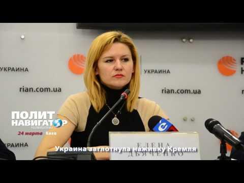 Украина заглотнула наживку К…