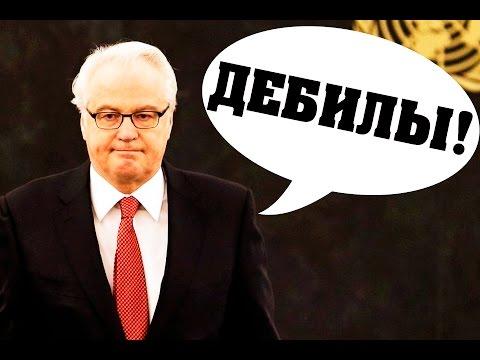 Видео: Виталий Чуркин поставил на место мupoвyю элиту в OOH!