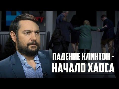 """Андрей Фефелов.""""Падение Клин…"""
