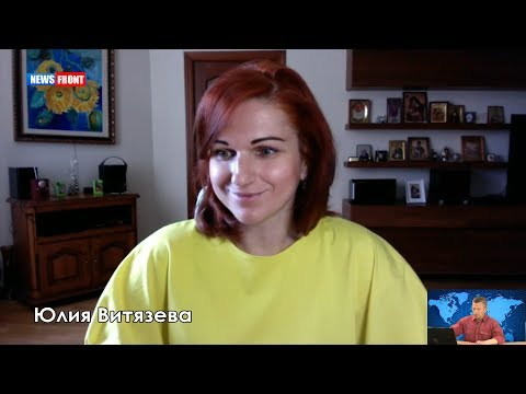 Юлия Витязева:  украинцы опл…