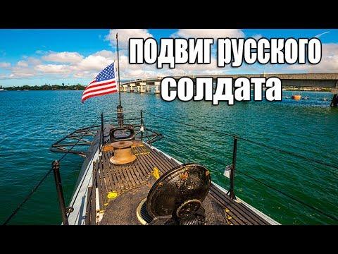 """Американские военные стали """"…"""