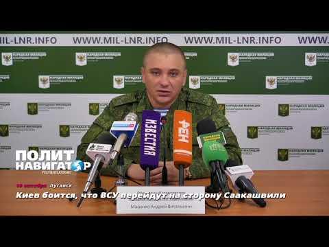 Киев боится, что армия перейдет на сторону Саакашвили