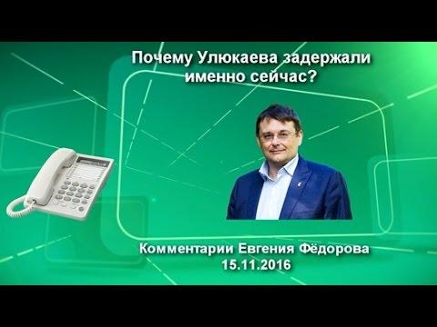 Почему Улюкаева задержали именно сейчас