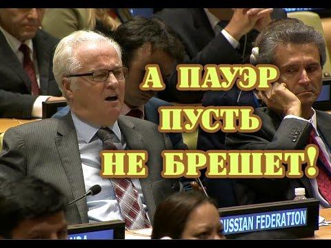 """Видео: Чуркин """"сорвался"""" в ООН. Эмоциональный ответ кoaлиции"""