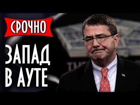 ВИДЕО: Никто не ожидал от России такого, в Пентагоне все суетятся