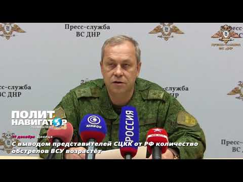 ВСУ ужесточили обстрелы Донбасса после отзыва российских офицеров из СЦКК