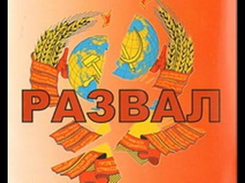 В.М. Зазнобин о развале СССР