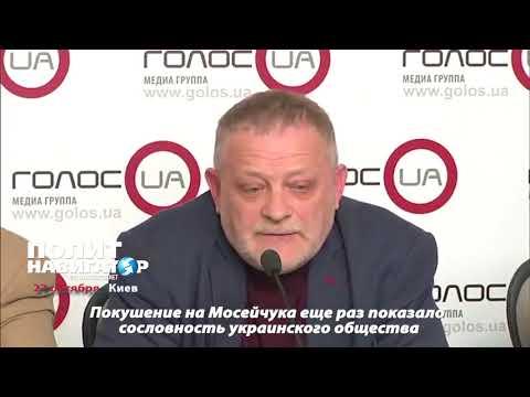 Идеалы Майдана: Мосийчука – в элитную клинику, всех остальных – в обычные больнички