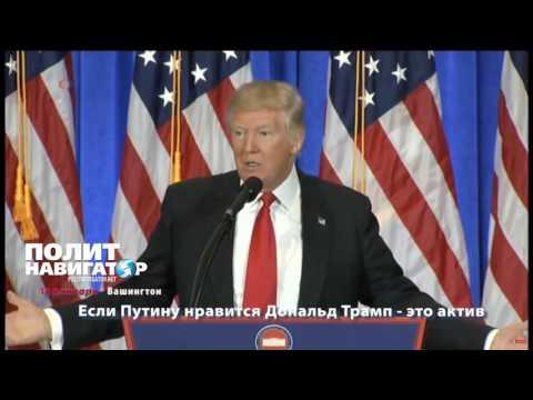Трамп: Буду относиться к Путину не менее жестко, чем Клинтон
