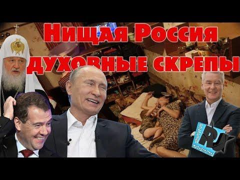 Нищая Россия - духовные скре…
