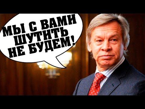 ВИДЕО: Алексей Пушков Размазал Европарламент своим выступлением!! (25.12.2016)