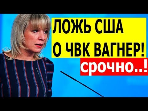 """СРОЧНО ! Мария Захарова """"ЖЁСТКО РАЗМАЗАЛА"""" ложь США об ЧВК ВАГНЕР"""