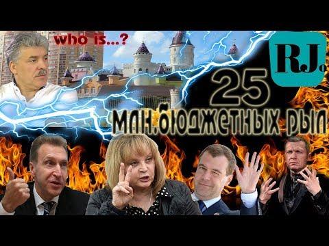 Счастливая Россия 2018: Поче…